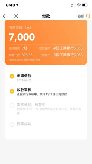 豆豆钱借款平台怎么样,豆豆钱贷款app下载